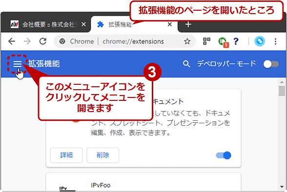 Chromeの拡張機能にキーボードショートカットを割り当てる(2/5)