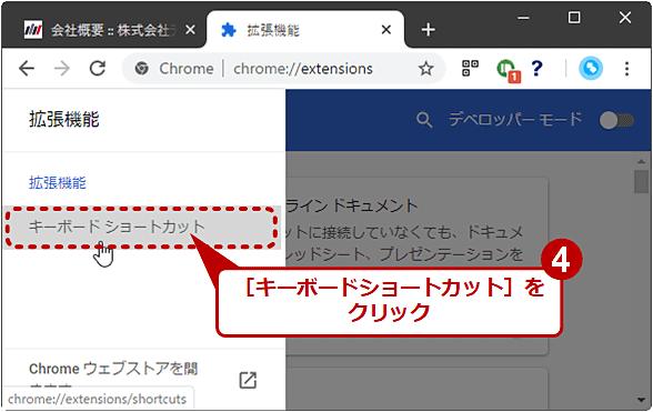 Chromeの拡張機能にキーボードショートカットを割り当てる(3/5)