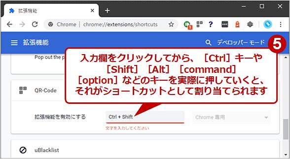 Chromeの拡張機能にキーボードショートカットを割り当てる(5/5)