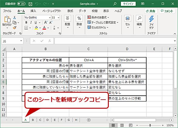 シートのコピーを作る(1)