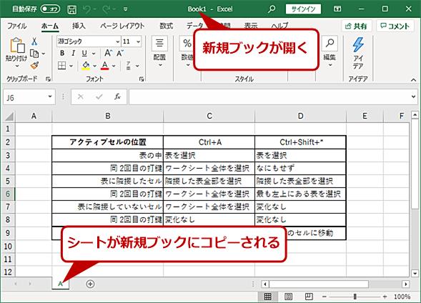 シートのコピーを作る(2)