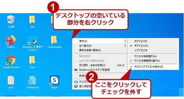 デスクトップアイコンを非表示にする(1)