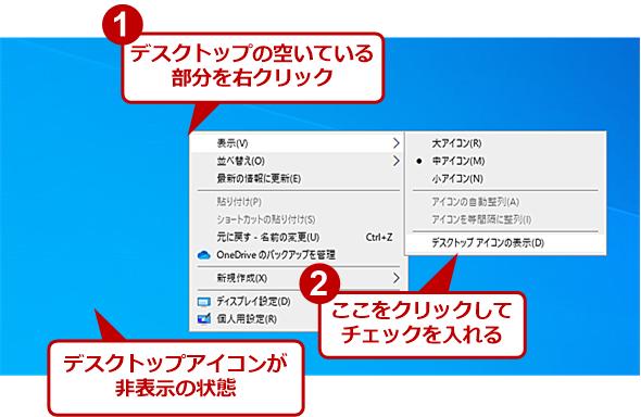 デスクトップアイコンを表示する(1)