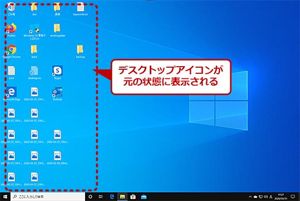 デスクトップアイコンを表示する(2)