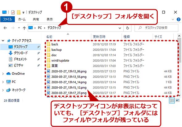 デスクトップにあったファイルやフォルダを操作する