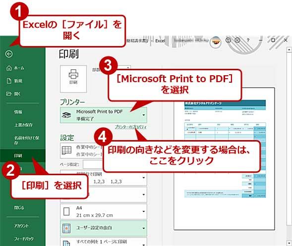 から エクセル pdf