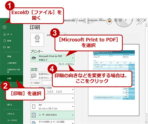 印刷機能でPDFファイルを作成する(1)