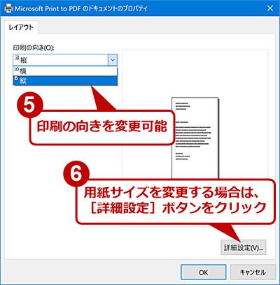 印刷機能でPDFファイルを作成する(2)
