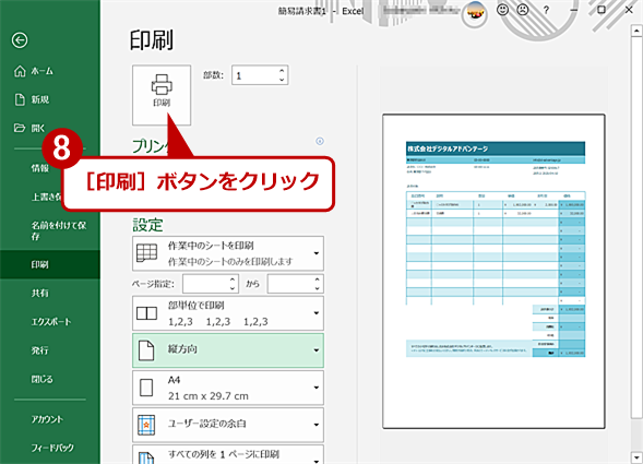印刷機能でPDFファイルを作成する(4)