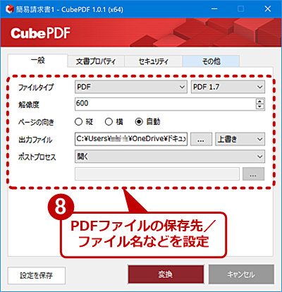 CubePDFを使ってPDFファイルを作成する(4)