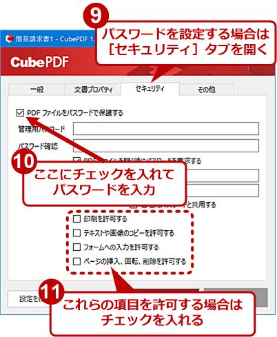 CubePDFを使ってPDFファイルを作成する(5)