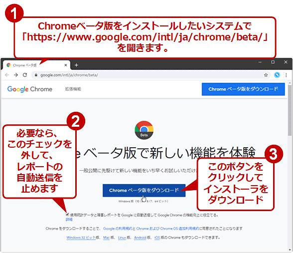 Chromeベータ版をWindows OSにインストールする(1/4)