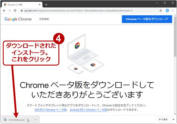 Chromeベータ版をWindows OSにインストールする(2/4)