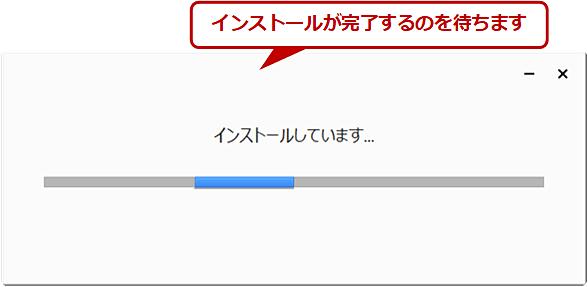 Chromeベータ版をWindows OSにインストールする(3/4)