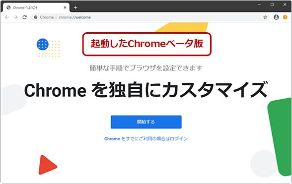Chromeベータ版をWindows OSにインストールする(4/4)