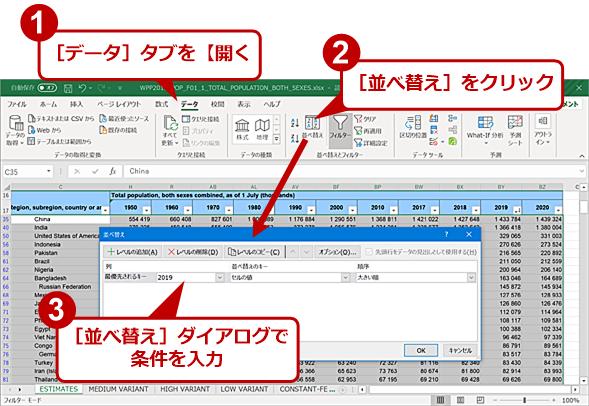 Excelの並べ替え機能