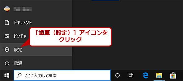 [Windowsの設定]アプリを起動する(1)
