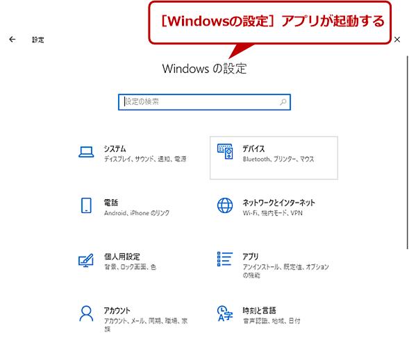 [Windowsの設定]アプリを起動する(2)