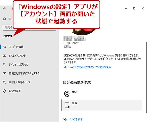 [アカウント設定の変更]画面を開く(2)