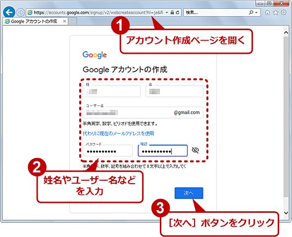 Gmailのアカウントを作成する(1)