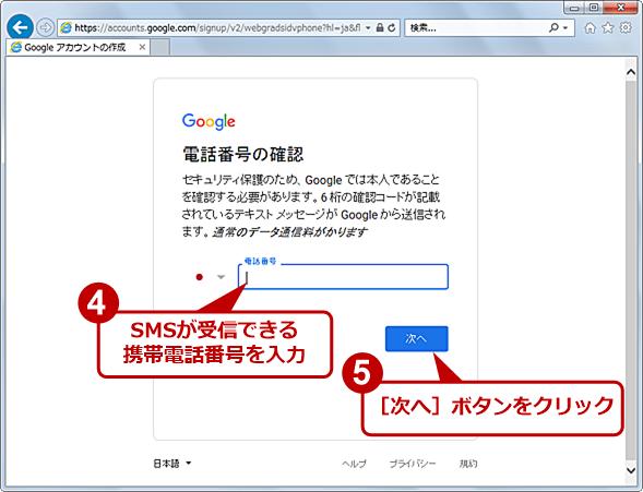Gmailのアカウントを作成する(2)