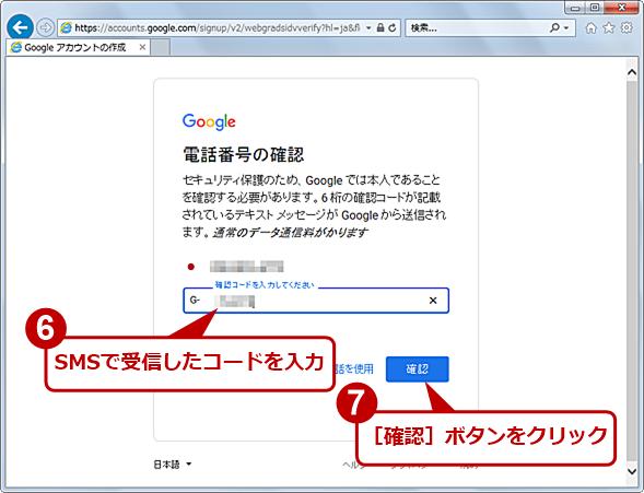 Gmailのアカウントを作成する(3)