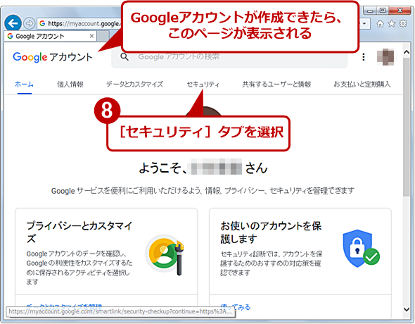 Gmailのアカウントを作成する(4)