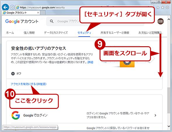 Gmailのアカウントを作成する(5)