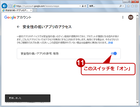 Gmailのアカウントを作成する(6)