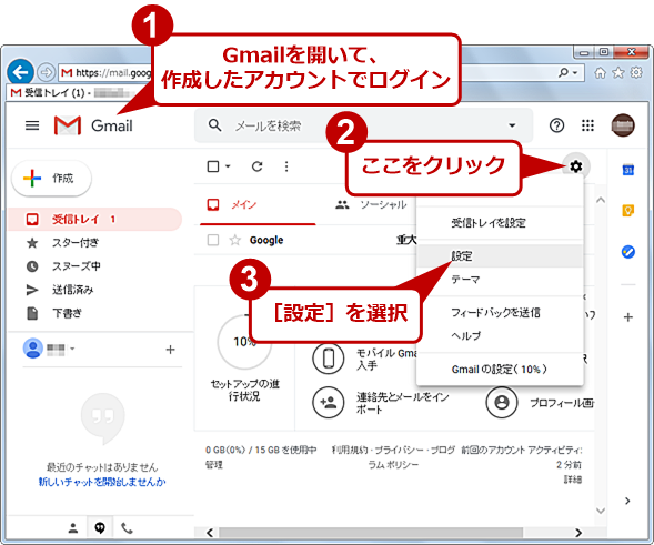 GmailでIMAPを有効にする(1)