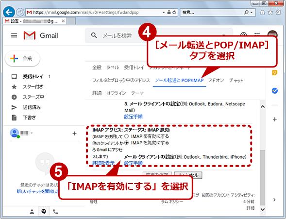 GmailでIMAPを有効にする(2)
