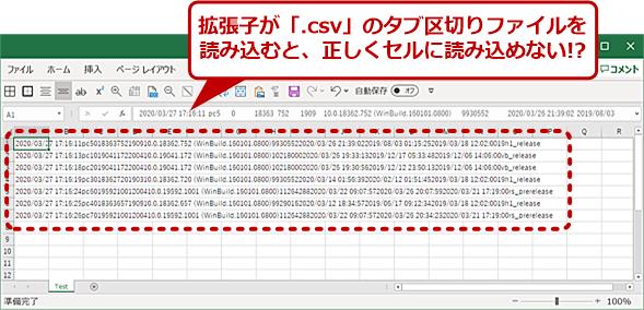 ExcelでCSV/テキストファイルを読み込む