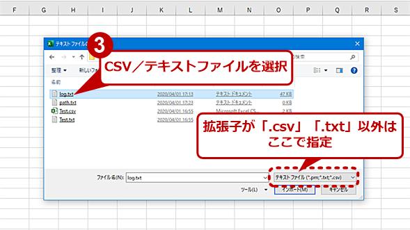 QueryでCSV/テキストファイルの読み込みを行う(2)