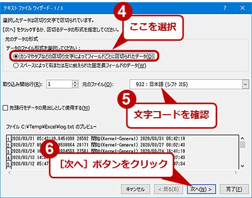 QueryでCSV/テキストファイルの読み込みを行う(3)