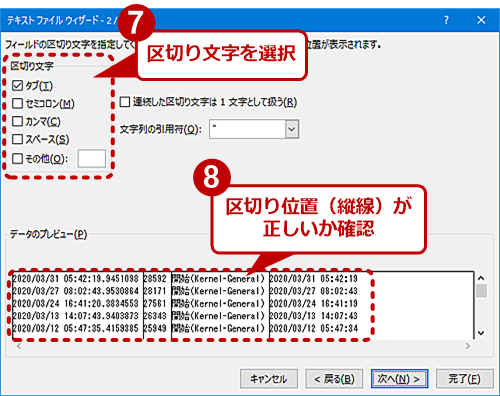 QueryでCSV/テキストファイルの読み込みを行う(4)