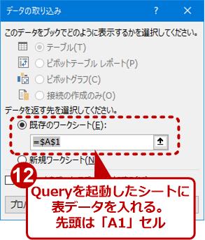 QueryでCSV/テキストファイルの読み込みを行う(6)