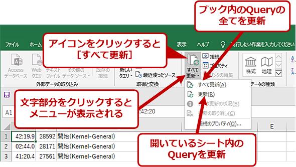 QueryでCSV/テキストファイルの読み込みを行う(8)