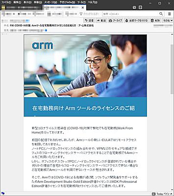 Armから届いたメールマガジン(一部)