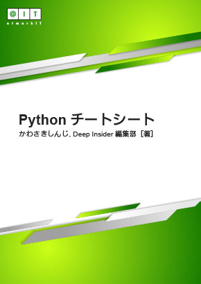 @IT eBookシリーズ Vol.63『Pythonチートシート』