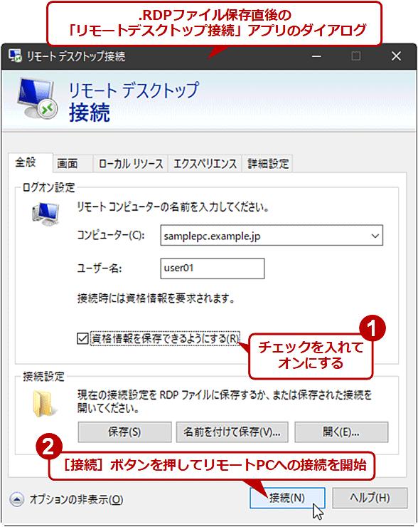 リモートデスクトップ接続時のパスワードを保存する(1/2)