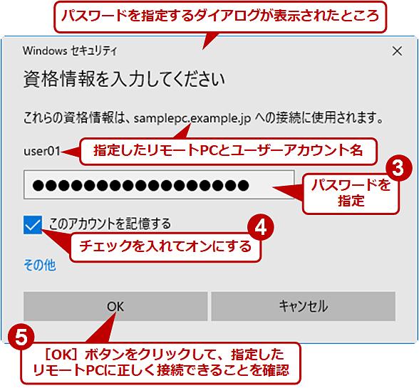 リモートデスクトップ接続時のパスワードを保存する(2/2)