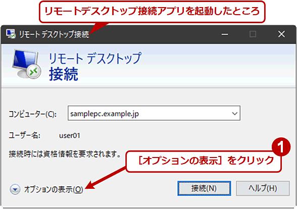 .RDPファイルを保存する(1/3)