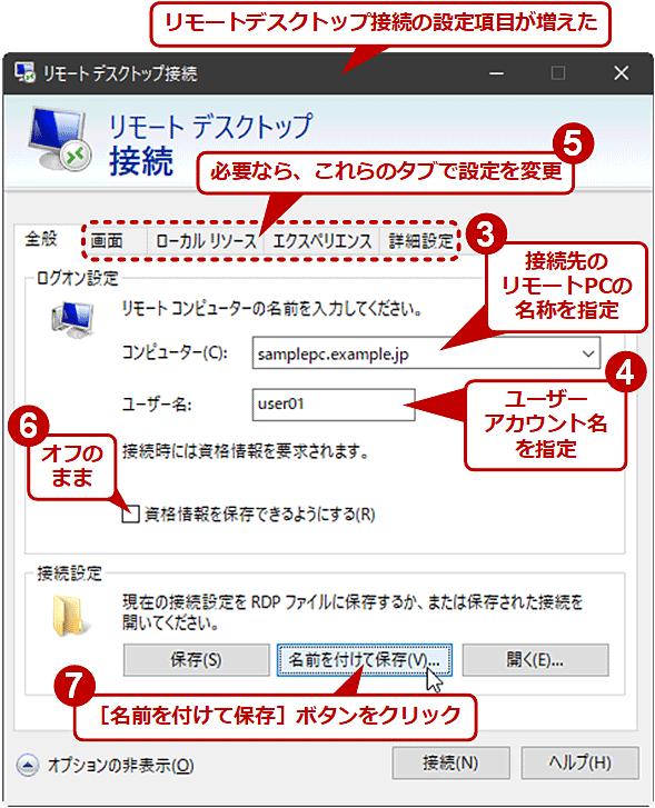.RDPファイルを保存する(2/3)