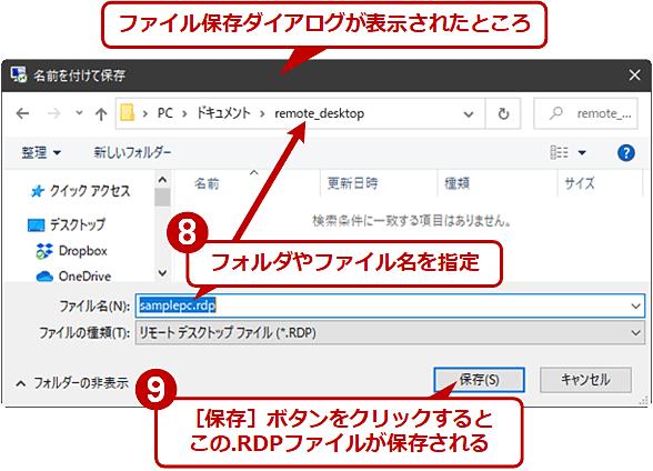 .RDPファイルを保存する(3/3)