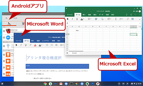Chromebookで利用できるアプリ