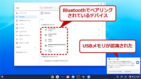 Chromebookで利用できる周辺機器