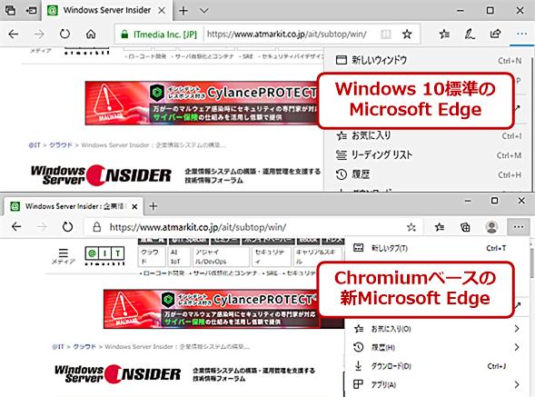 EdgeHTMLを採用する既存のMicrosoft EdgeとChromiumベースの新Microsoft Edge