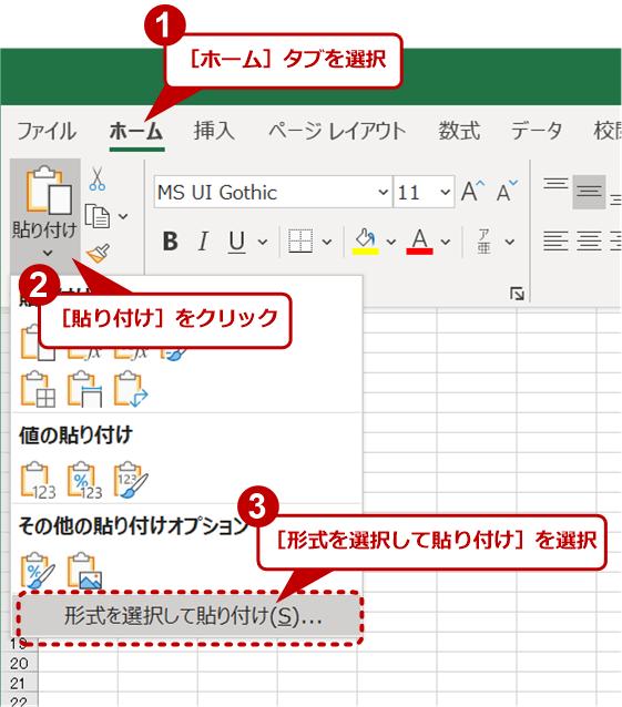 式のままセルを貼り付ける方法(1)