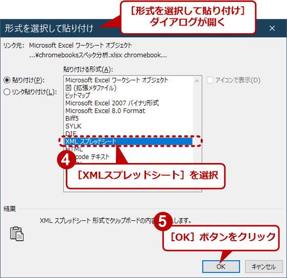 式のままセルを貼り付ける方法(2)