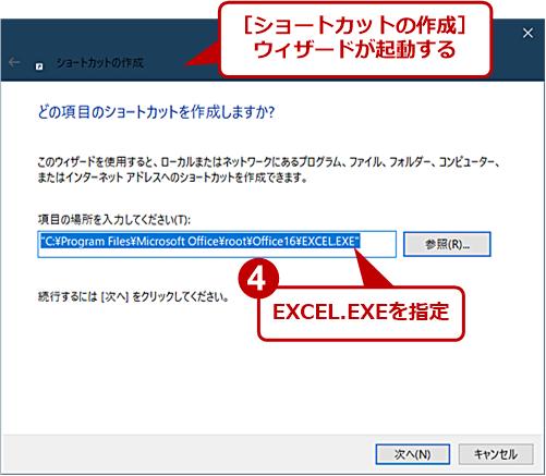 [スタート]メニューに個別プロセスとするExcelのタイルを作成する(2)